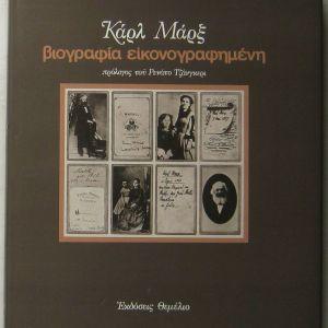 Καρλ Μαρξ – Βιογραφία εικονογραφημένη