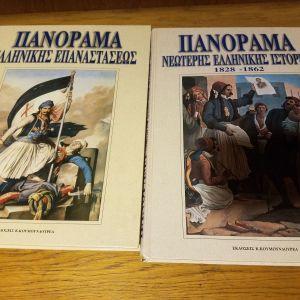 Πανοραμα ελληνικης επαναστασης, πανοραμα νεωτερης ελληνικης ιστοριας. Εκδοσεις κουμουνδουρεα