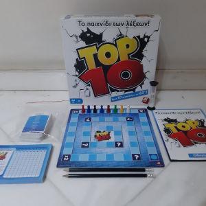 ΕΠΙΤΡΑΠΕΖΙΟ- TOP 10