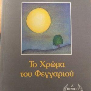 Το χρώμα του φεγγαριού - Αλκυόνη Παπαδάκη, Εκδόσεις Καλέντης 2001 (1η έκδοση) σελ. 158