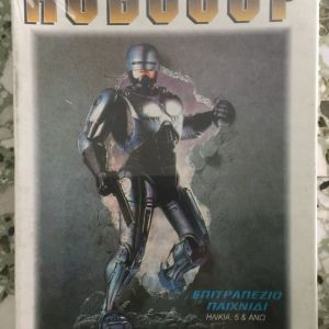 Robocop (επιτραπέζιο σφραγισμένο)