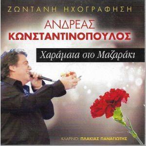 CD / ΑΝΔΡΕΑΣ ΚΩΣΤΑΝΤΙΝΟΠΟΥΛΟΣ / ΧΑΡΑΜΑΤΑ ΣΤΟ ΜΑΖΑΡΑΚΙ