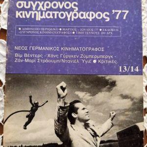 περιοδικό ΣΥΓΧΡΟΝΟΣ ΚΙΝΗΜΑΤΟΓΡΑΦΟΣ τεύχος 13/14 του 1977