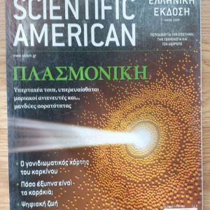 Scientific American Τεύχος: Μάιος 2007
