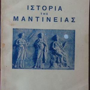 ΡΗΓΟΠΟΥΛΟΣ Ν.  Ιστορία της Μαντινείας  Αθήναι  1938  240 σ. + 4 σχεδιαγράμματα (τα δύο αναδιπλούμενα) και πίνακες  Αρχικά εξώφυλλα   Κατάσταση: Πολύ καλή (μικρές φθορές στο εμπροσθόφυλλο)