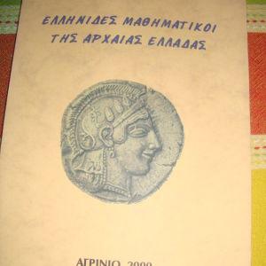 Κωνσταντίνου Νάκου.Ελληνίδες Μαθηματικοί