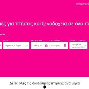 Πωλείται η πλατφόρμα tripsgo.eu