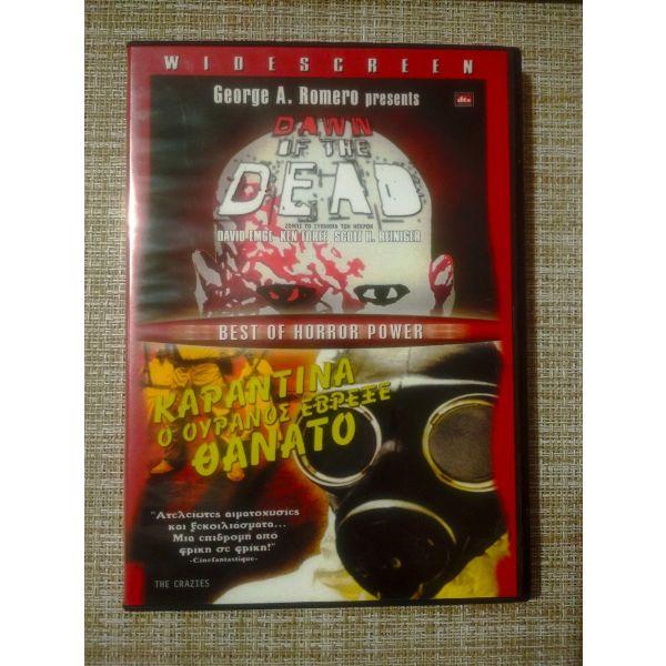 DVD 2 tenies *zompi to xipnima ton nekron* karantina o ouranos evrexe thanato*. kenourgio.