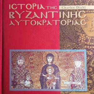 Βυζαντινή Ιστορία