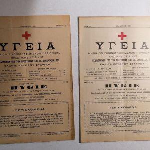 ΥΓΕΙΑ - ΠΕΡΙΟΔΙΚΟ ΜΗΝΙΑΙΟ ΕΙΚΟΝΟΓΡΑΦΗΜΕΝΟ ΠΡΑΚΤΙΚΗΣ ΥΓΙΕΙΝΗΣ (1935), 2 τεύχη