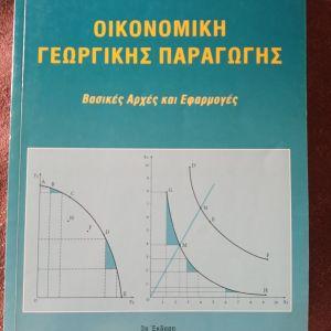 Οικονομική Γεωργικής Παραγωγής ( Ακαδημαϊκό Βιβλίο)
