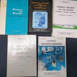 παλια βιβλια με ναυτικα θεματα δινονται Ολα μαζι
