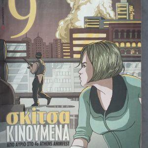 Περιοδικό #9