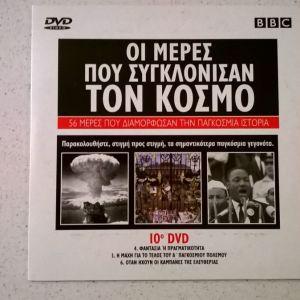 DVD ( 1 ) Οι μέρες που συγκλόνισαν τον κόσμο