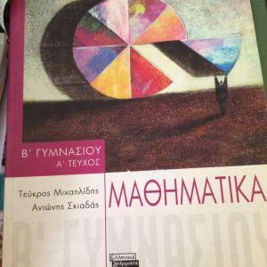 Μαθηματικα Β Γυμνασιου τευχος Α και Β , Τευκρος Μιχαηλιδης - Αντωνης Σκιαδας