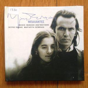 Μίκης Θεοδωράκης - Μπαλάντες cd