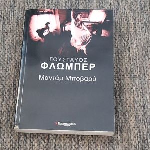 ΓΟΥΣΤΑΥΟΣ ΦΛΩΜΠΕΡ - ΜΑΝΤΑ ΜΠΟΒΑΡΥ ( αμεταχείριστο )