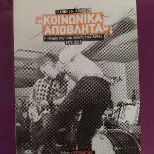 Κοινωνικά Απόβλητα ; Η ιστορία του Ελληνικου Punk