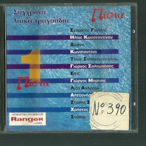 "CD - Σύγχρονα λαϊκά από την ""πίστα"" - Δείτε τη λίστα"