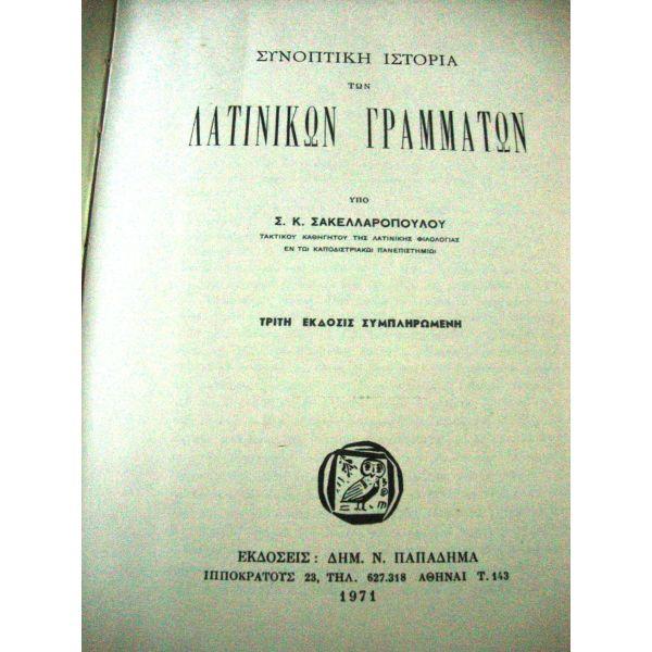 sinoptiki istoria ton latinikon grammaton