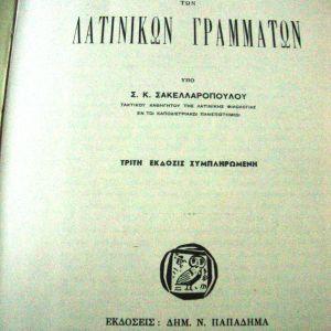 Συνοπτική Ιστορία των Λατινικών Γραμμάτων