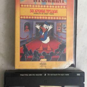 Κινούμενα σχέδια DISNEY  (VHS)