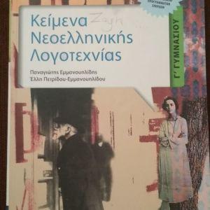 Σχολικά βοηθήματα Γ' Γυμνασίου κείμενα νεοελληνικής λογοτεχνίας