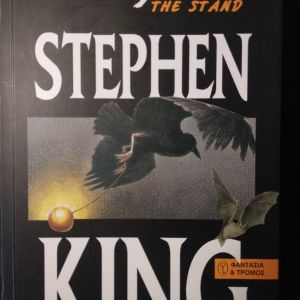 ΤΟ ΚΟΡΑΚΙ - STEPHEN KING