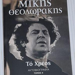 """Μίκης Θεοδωράκης Αυτοβιογραφία """"Το χρέος"""" Τόμος Α'"""