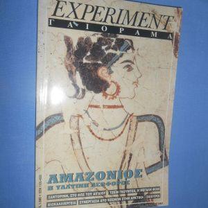 EXPERIMENT - ΙΟΥΛΙΟΣ ΑΥΓΟΥΣΤΟΣ 1997 - ΑΜΑΖΟΝΙΟΣ