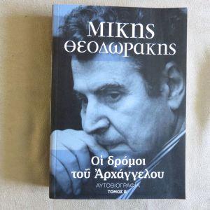 Μικης Θεοδωρακης - Οι δρομοι του Αρχαγγελου