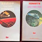 2 βιβλία επιστημονικής φαντασίας, σπάνια