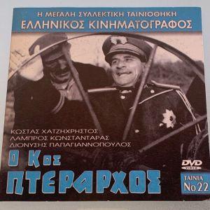 Ο κος πτέραρχος - Ελληνικός κινηματογράφος dvd