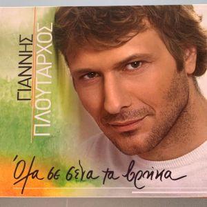 Γιάννης Πλούταρχος - Όλα σε σένα τα βρήκα cd