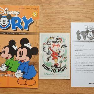 Disney Story #5 (DeAgostini)