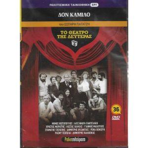 6 DVD / ΤΟ ΘΕΑΤΡΟ ΤΗΣ ΔΕΥΤΕΡΑΣ  ΝΟ 2 /  ORIGINAL DVD
