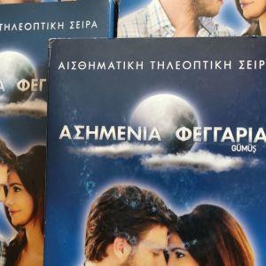 Ασημένια φεγγάρια ( τουρκική σειρά)