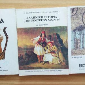 Βιβλια ιστοριας δημοτικου