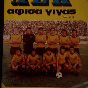 Αφίσα ΑΕΚ 1976-1977 ημιτελικά ΟΥΕΦΑ