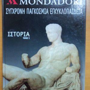 Σύγχρονη Παγκόσμια Εγκυκλοπαίδεια Mondadori