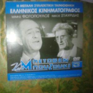 DVD 2 ΣΕ 1 ΜΠΕΤΟΒΕΝ ΚΑΙ ΜΠΟΥΖΟΥΚΙ-ΕΝΑΣ ΑΝΔΡΑΣ ΓΙΑ ΟΛΕΣ ΤΙΣ ΔΟΥΛΕΙΕΣ