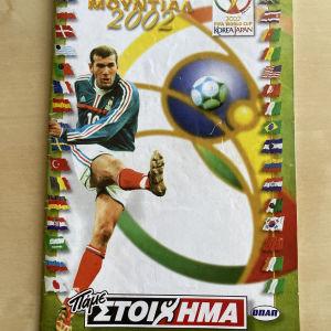 Περιοδικό παγκόσμιου κυπέλλου 2002
