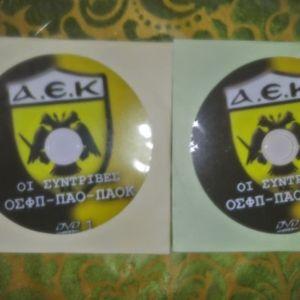 DVD ΑΕΚ ΟΙ ΣΥΝΤΡΙΒΕΣ ΟΛΥΜΠΙΑΚΟΥ-ΠΑΝΑΘΗΝΑΪΚΟΥ-ΠΑΟΚ- 2 DVD