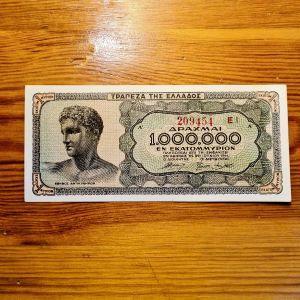 1.000.000 δρχ 1944 ακυκλοφόρητο