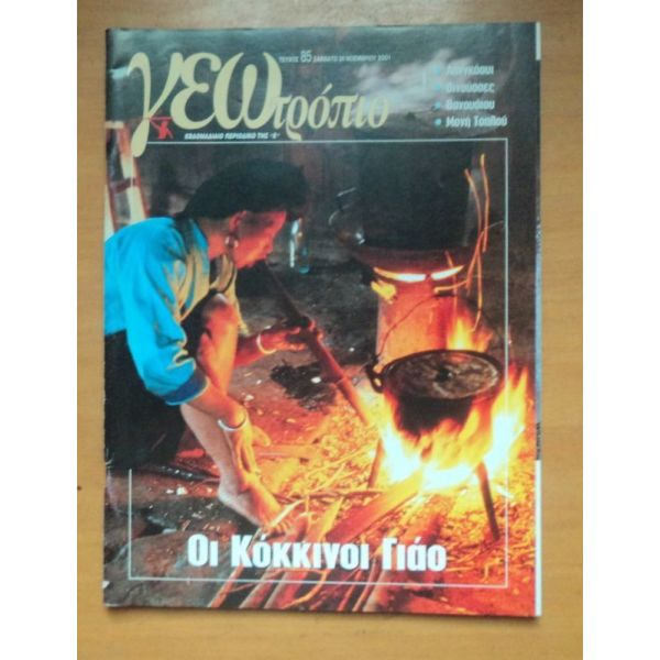 geotropio tefchi 85-97 ekdosi 2001