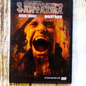 "DVD Τενια ""Ο ΠΙΣΤΟΛΕΡΟ ΦΑΝΤΑΣΜΑ"" Θριλερ."
