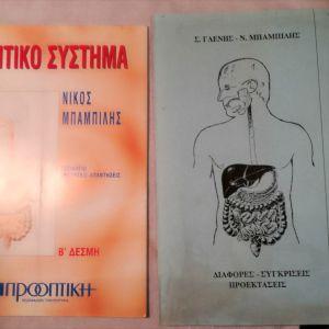 Φυλλάδια τετράδιο Πεπτικό σύστημα