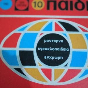 Εγκυκλοπαίδεια Γεια σας παιδιά