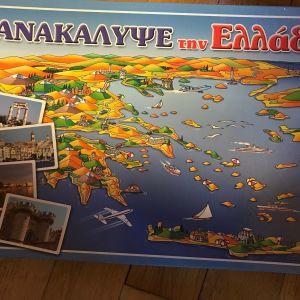 """Επιτραπέζιο """"Ανακάλυψε την Ελλάδα"""""""
