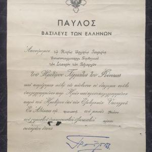 Απονομή - Σταύρού τάγματος του φοίνικα 1961